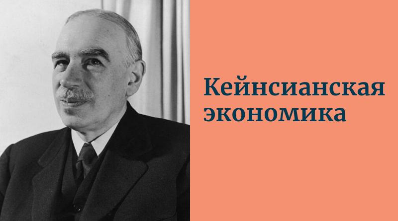 Кейнсианская экономика