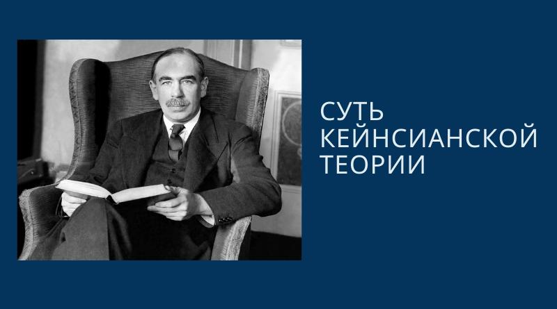 Суть кейнсианства